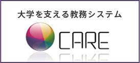 大学を支える教務システム CARE