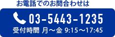 お電話でのお問合わせは 03-5443-1235 受付時間 月?金 9:15?17:45